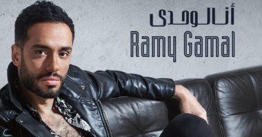 """ألبوم رامي جمال """"أنا لوحدى"""" ينهى ضجة المهرجانات على تريند يوتيوب بـ15 أغنية"""