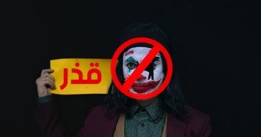 """بهلوان الإخوان.. مغردون يسخرون من """"الجوكر"""" صنيعة قطر وتركيا"""