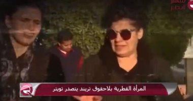مباشر قطر تكشف انتهاكات نظام تميم ضد المرأة القطرية.. فيديو