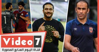 الدكش يكشف ما فعله علي جبر عقب لقاء الاهلي ورد فعل عبدالحفيظ بعد الهدف