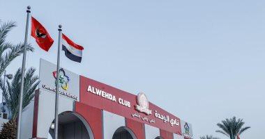 الوحدة السعودى يضع علمى مصر والأهلى على بوابته الرئيسية.. صور