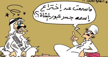 كاريكاتير صحيفة سعودية.. عدم استخدام عبور المشاة يؤدى لكوارث