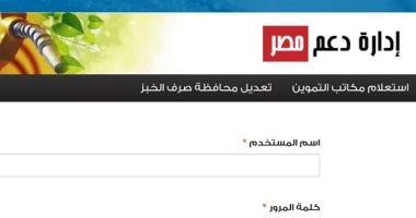 أخبار × 24 ساعة.. موقع دعم مصر يواصل استخراج بطاقات التموين بدل التالف والفاقد