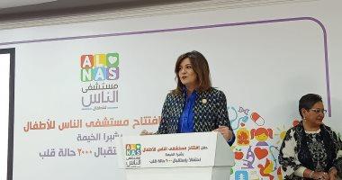 وزيرة الهجرة: أطباء مصريون بالولايات المتحدة سيعودون لدعم العمل بمستشفى الناس