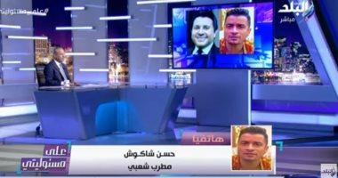 """حسن شاكوش: عندنا إخوات بنات وحذفت اللفظ غير اللائق من """"بنت الجيران"""".. فيديو"""