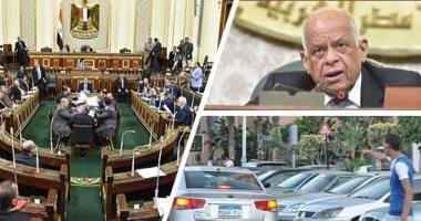 البرلمان و انتظار المركبات