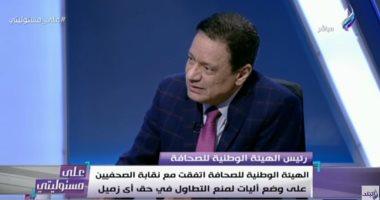 رئيس الهيئة الوطنية للصحافة: ندرس حل أزمة مكافأة نهاية الخدمة للصحفيين