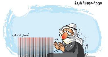كاريكاتير صحيفة سعودية.. موجة هوائية باردة وسط ارتفاع أسعار الحطب