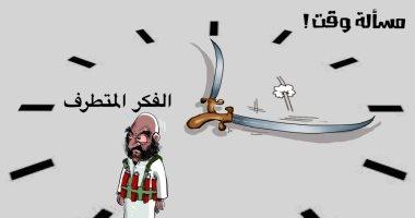 كاريكاتير صحيفة سعودية.. القضاء على الفكر المتطرف مسألة وقت