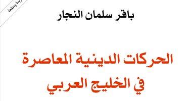 """قرأت لك.. """"الحركات الدينية في الخليج العربى"""" يتناول نشأة جماعات الإسلام السياسى"""