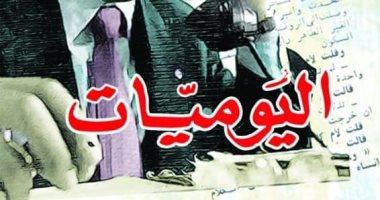 """حفل إطلاق """"اليوميات"""" لـ محمد حسنين هيكل الصادر عن أخبار اليوم"""