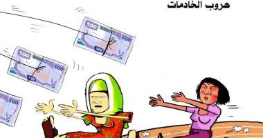 كاريكاتير صحيفة سعودية يسلط الضوء على ظاهرة هروب الخادمات