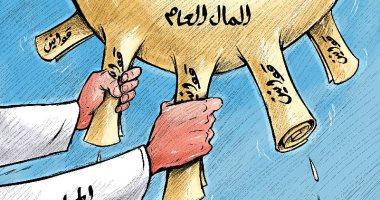 كاريكاتير صحيفة كويتية يسلط الضوء على طرق الحفاظ على المال العام