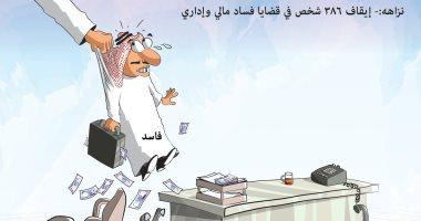 """كاريكاتير صحيفة سعودية.. هيئة """"نزاهة"""" تحاصر الفساد"""