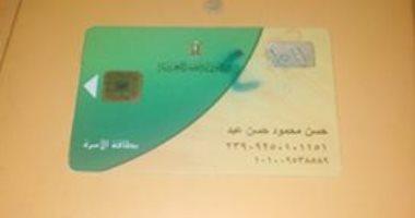 قارئ يستغيث لإعادة العمل ببطاقة التموين بالجمالية محافظة القاهرة