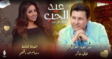 """فيديو.. """"عيد الحب"""" تجمع هانى شاكر وريهام عبد الحكيم فى دويتو غنائى"""