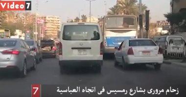 فيديو.. زحام مرورى بشارع رمسيس فى اتجاه العباسية