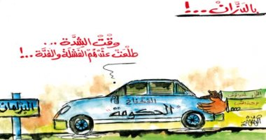 كاريكاتير صحيفة تونسية.. تشكيل الحكومة الجديدة فى حالة شدة