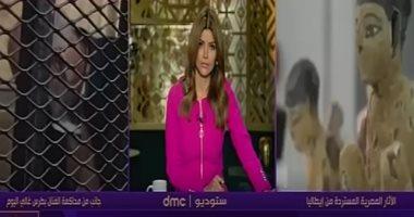 مصطفى وزيرى: استعدنا القطع الخاصة بقضية شقيق بطرس غالى خلال 40 يومًا