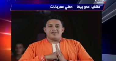 """حمو بيكا: """"لو منعونا من الشارع.. مش هيقدروا يمنعوا السميعة """".. فيديو"""
