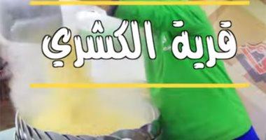 """""""طباخ الكشرى مش لازم يدوقه"""".. حكاية احتراف أهل """"العبادلة"""" طهى الأكلة الشعبية"""