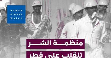 منظمات دولية تفتح ملف جرائم قطر ضد العمالة في الدوحة: يعملون فى السخرة