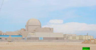 فيديو.. تعرف على أول محطة نووية في العالم العربي