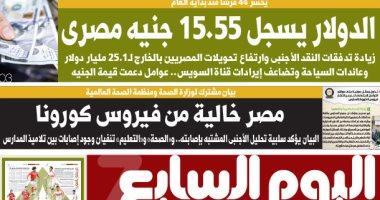 """مصر خالية من فيروس كورونا.. غدا بـ""""اليوم السابع"""""""