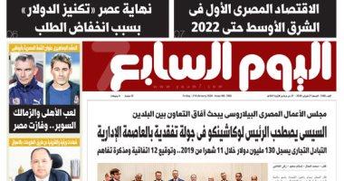 """الاقتصاد المصرى الأول فى الشرق الأوسط حتى 2022.. غدا بـ""""اليوم السابع"""""""