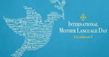 س وج.. لماذا يتم الاحتفال باليوم العالمى لـ اللغة الأم فى العالم؟