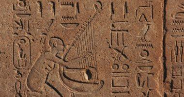 هل عرف المصريون القدماء الموسيقى والأغانى الشعبية؟