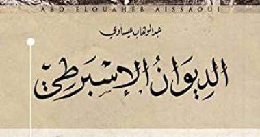 """""""الديوان الإسبرطى"""" عن تاريخ الجزائر قبل الاستعمار.. هل تفوز بالبوكر؟"""