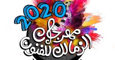 جامعة حلوان تنظم مهرجان الزمالك للفنون 29 فبراير  -