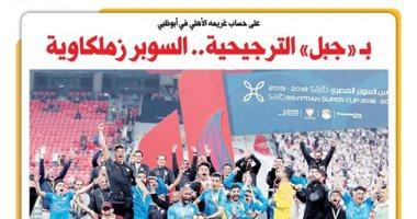 الصحف الإماراتية: بجبل الترجيحية السوبر زملكاوية.. صور