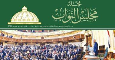 البرلمان يعاود إصدار مجلة مجلس النواب.. وتحية من على عبد العال لقضاء مصر