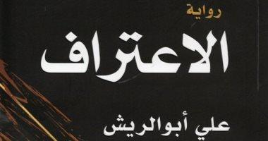 100 رواية عربية الاعتراف وجهة نظر كاتب إماراتى فى الثأر والحب