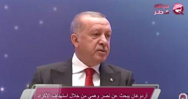 فوربس: الديكتاتور التركي يعيش لحظات الهزيمة فى سوريا