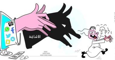 """كاريكاتير صحيفة سعودية.. شبح شائعات """"السوشيال ميديا"""" يثير الرعب"""