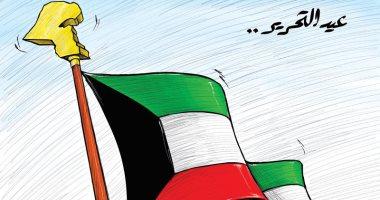 كاريكاتير صحيفة كويتية..الكويت تحتفل بعيدها الوطنى