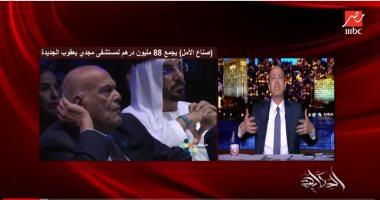 عمرو أديب عن مجدى يعقوب: لا تتخيلوا هذا الرجل كم هو عظيم وطيب ومتواضع