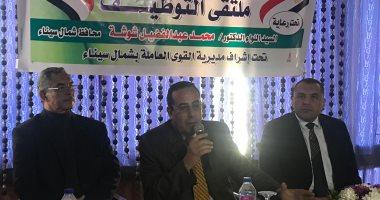 فيديو وصور.. انطلاق فعاليات ملتقى التوظيف الثانى بشمال سيناء لتشغيل الشباب