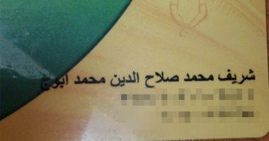 قارئ يشكو حذف فردين من بطاقة التموين لامتلاك سيارة على خلاف الحقيقة
