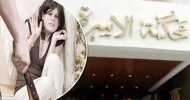 طبيبة تشكو لمحكمة الأسرة عنف زوجها: تزوج على منقولاتى وحرمنى من الأمومة