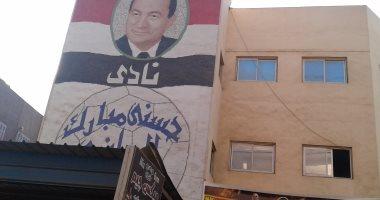 صور الرئيس الأسبق مبارك تزين مبنى النادى الرياضى بمسقط رأسه
