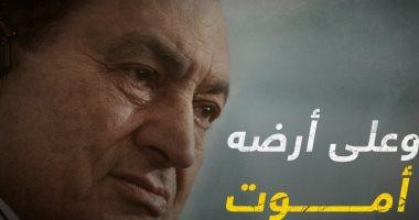 وعلى أرضه أموت.. فيلم يرصد حكايات الدراما والقدر فى حياة مبارك