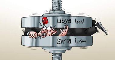 ليبيا وسوريا تكتبان نهاية أردوغان.. فى كاريكاتير اليوم السابع