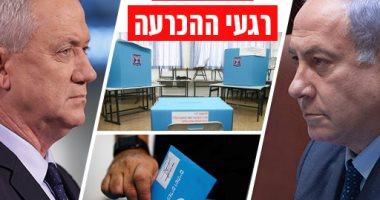 """مؤشرات أولية لانتخابات الكنيست.. تقدم حزب الليكود على """"أزرق- أبيض"""""""
