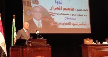 وزير الإسكان: مدن الجيل الرابع بالصعيد تخلق 1.4 مليون فرصة عمل