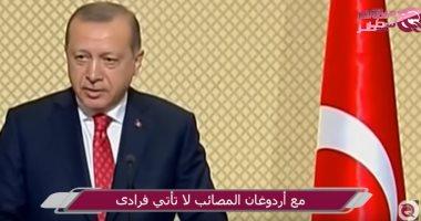 تفاصيل ظلم أردوغان لملايين المسيحيين فى تركيا وتحويل كنيسة لمسجد