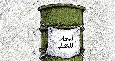 """كاريكاتير صحيفة كويتية .. برميل النفط بـ""""الكمامة"""""""